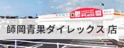 師岡青果ダイレックス店