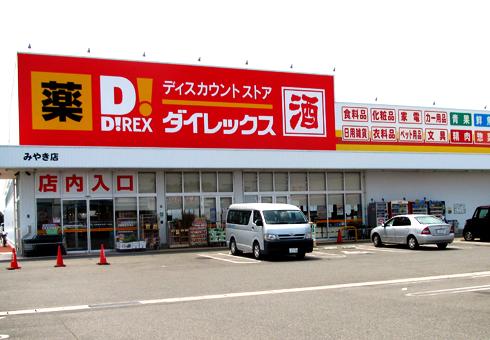 ダイレックス テナント店